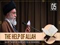 [5] Short Tafsir by Ayatollah Sayyid Ali Khamenei   The Help of Allah   Farsi Sub English