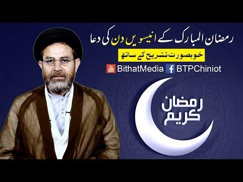 Ramzan ul Mubarak k Uniswen Din Ki Dua || Hujjat ul Islam Syed Hassan Mehdi Kazmi || In Urdu