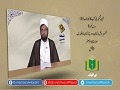 شیعہ تفسیری کتب کا تعارف (8) | تفسیرِ روض الجنان و روح الجنان کا تعارف | Urdu