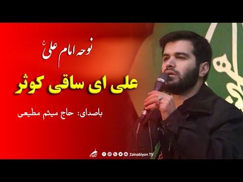 علی ای ساقی کوثر - میثم مطیعی   نوحه امام علی سوزناک   Farsi