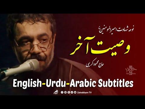 وصیت آخر )نوحه امام علی( محمود کریمی    Farsi sub English Urdu Arabic