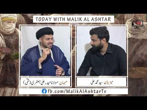 Clip-4 | Imam Ali (A.s) Batoor E Hakim E Islami | Malik Al Ashtar Tv Podcast | Urdu