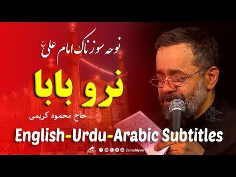 مسجد نرو بابا )نوحه امام علی( محمود کریمی   Farsi sub English Urdu Arabic