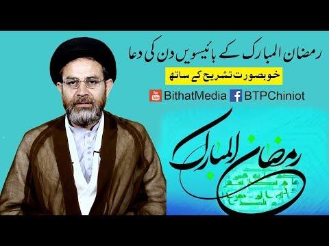 Ramzan ul Mubarak k Baeswen Din Ki Dua || Hujjat ul Islam Syed Hassan Mehdi Kazmi || In Urdu