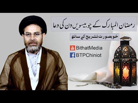 Ramzan ul Mubarak k Chobswen Din Ki Dua || Hujjat ul Islam Syed Hassan Mehdi Kazmi || In Urdu