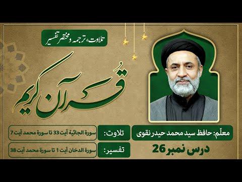 Dars 26 || Surah Al Dkukhan Ayat 1 to Surah Al Muhammad Ayat 38 Short Tafseer || Ramadan 1442 - Urdu
