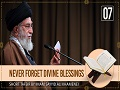 [7] Short Tafsir by Ayatollah Sayyid Ali Khamenei   Never Forget Divine Blessings   Farsi Sub English