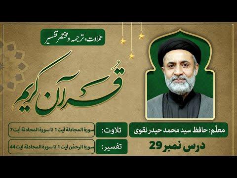 Dars 29 || Surah Al- Rahman Ayat 1 to Al-Mujadila Ayat 44 Short Tafseer || Ramadan 1442 - Urdu