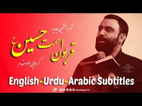 قربون اسمت حسین - جواد مقدم   Farsi sub English Urdu Arabic