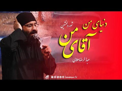 دنیای من آقای من - حاج عبدالرضا هلالی    شور دلنشین   Farsi