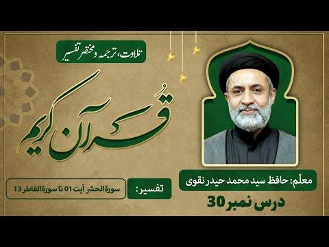 Dars 30 || Al-Hashr Ayat 1 to Surah FatirAyat 13 Short Tafseer || Ramadan 1442 - Urdu