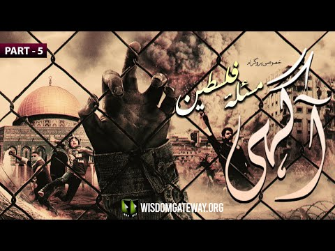 [Talkshow] Aagahi   Palestine Issue   Part 5   Moulana Naqi Hashmi   Urdu
