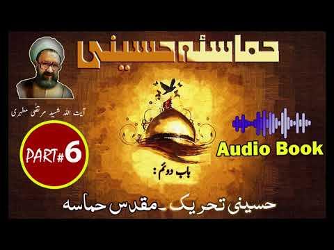 Hamasa-e-Hussaini   Chapter 2   Part 2   Hussaini Tehreek-Muqaddas Hammasa   حسینی تحریک۔ مقدس حماسہ   Urdu