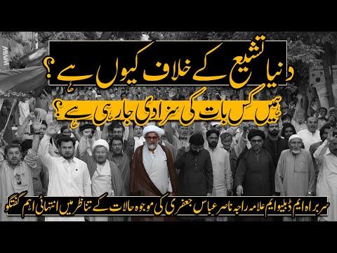 Dunya Tashio  k Khilaf kiun hai ?    Allama Raja Nasir Abbas Jafri   Urdu