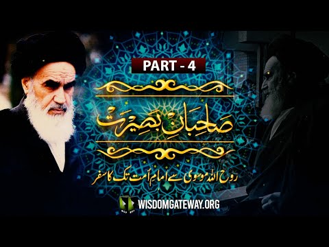 [Talkshow] Sahibaan-e-Baseerat   Ruhollah Khomeini Say Imam -e- Ummat Tak Ka Safar   Part 4   Urdu