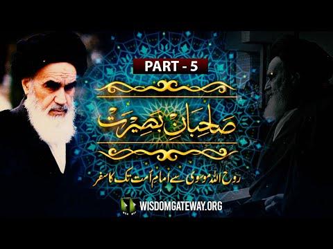 [Talkshow] Sahibaan-e-Baseerat   Ruhollah Khomeini Say Imam -e- Ummat Tak Ka Safar   Part 5   Urdu