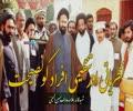 نظریاتی اور تنظیمی افراد کو نصیحت   شہید علامہ عارف حسین الحسینی رضوان اللہ علیہ   Urdu