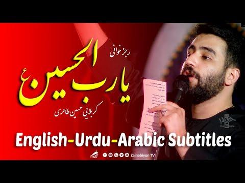یا رب الحسین (رجز) حسین طاهری   Farsi sub English Urdu Arabic