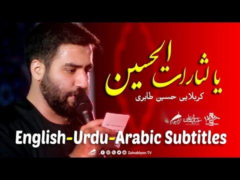 یا لثارات الحسین - حسین طاهری   Remix   Farsi sub English Urdu Arabic