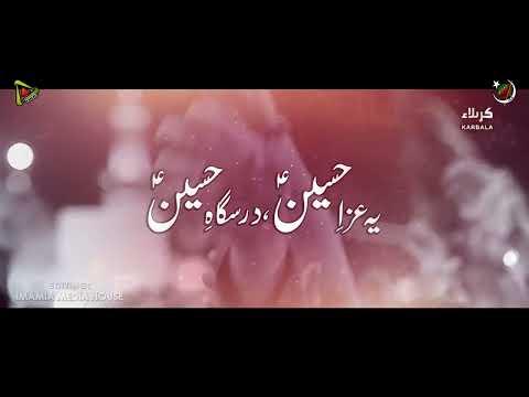 Noha   Ye Aza e Hussain a.s Dars Gah e Hussain a.s   ISO Pakistan   Muharram 1442   Urdu