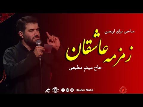 سید و مولا حسین ( زمزمه عاشقان) حاج میثم مطیعی | مداحی اربعین | Farsi