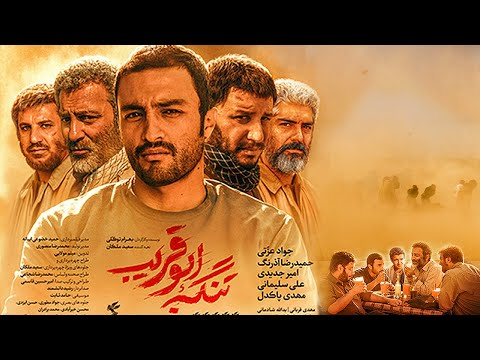 The Lost Strait   Crystal Simorgh Award Winning Movie   Full HD 1080p   Farsi sub English