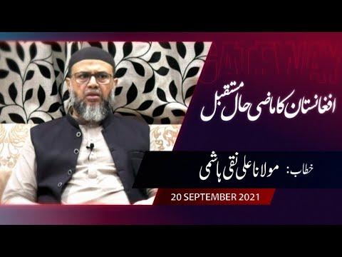 [Current Affairs] Afghanistan Ka Maazi, Haal Aur Mustaqbil   Moulana Ali Naqi Hashmi   20 Sep 2021   Urdu