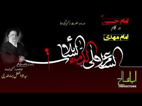 CLIP | امام حسینؑ در کلام امام مہدیؑ | 2/3 | حضرت زکریاؑ کی دعا | H.I Ayatollah Syed Abul Fazl Bahauddini | Farsi sub Urdu