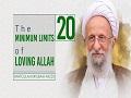 [20] The Minimum Limits of Loving Allah | Ayatollah Misbah-Yazdi | Farsi Sub English