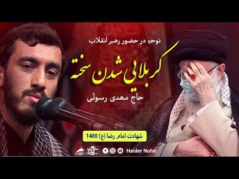 کربلایی شدن سخته -  حاج مهدی رسولی در حضور رهبر انقلاب | Farsi