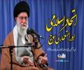 اتحاد اسلامی اور استعمار کی سوچ | ولی امر مسلمین سید علی خامنہ ای حفظہ اللہ | Farsi Sub Urdu