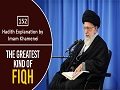 [152] Hadith Explanation by Imam Khamenei | The Greatest Kind of Fiqh | Farsi Sub English