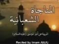 Munajat Shabaniyah - Arabic sub Farsi sub English