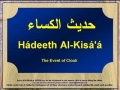 Hadith ul-Kisa Story of the Cloak Arabic with English