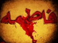 Tragic Scene of Oppression on Bibi Fatima Zahra (SA) - Farsi