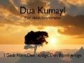 Dua Kumayl - Arabic sub Danish