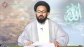 [سخن عشق] Sharhe Munajate Shabaniya - H.I Sadiq Taqvi - Part 9 - Urdu