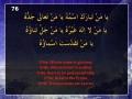 Duaa Joshan Kabeer - Part 4 of 4 - Segments 76 to 100 - Arabic sub English