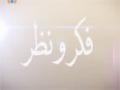 [22 May 2014] Fikaro Nazar | برطانیہ اور مغربی ممالک میں مساجد - Urdu